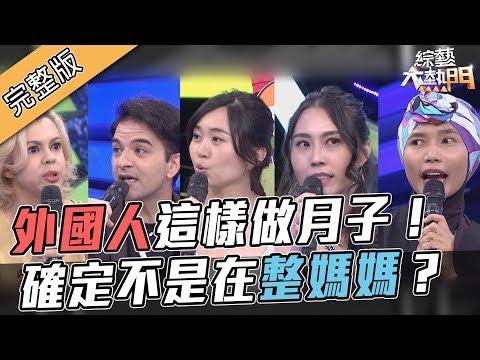 台綜-綜藝大熱門-20190305 外國人月子真的這樣做?是在整媽媽吧!