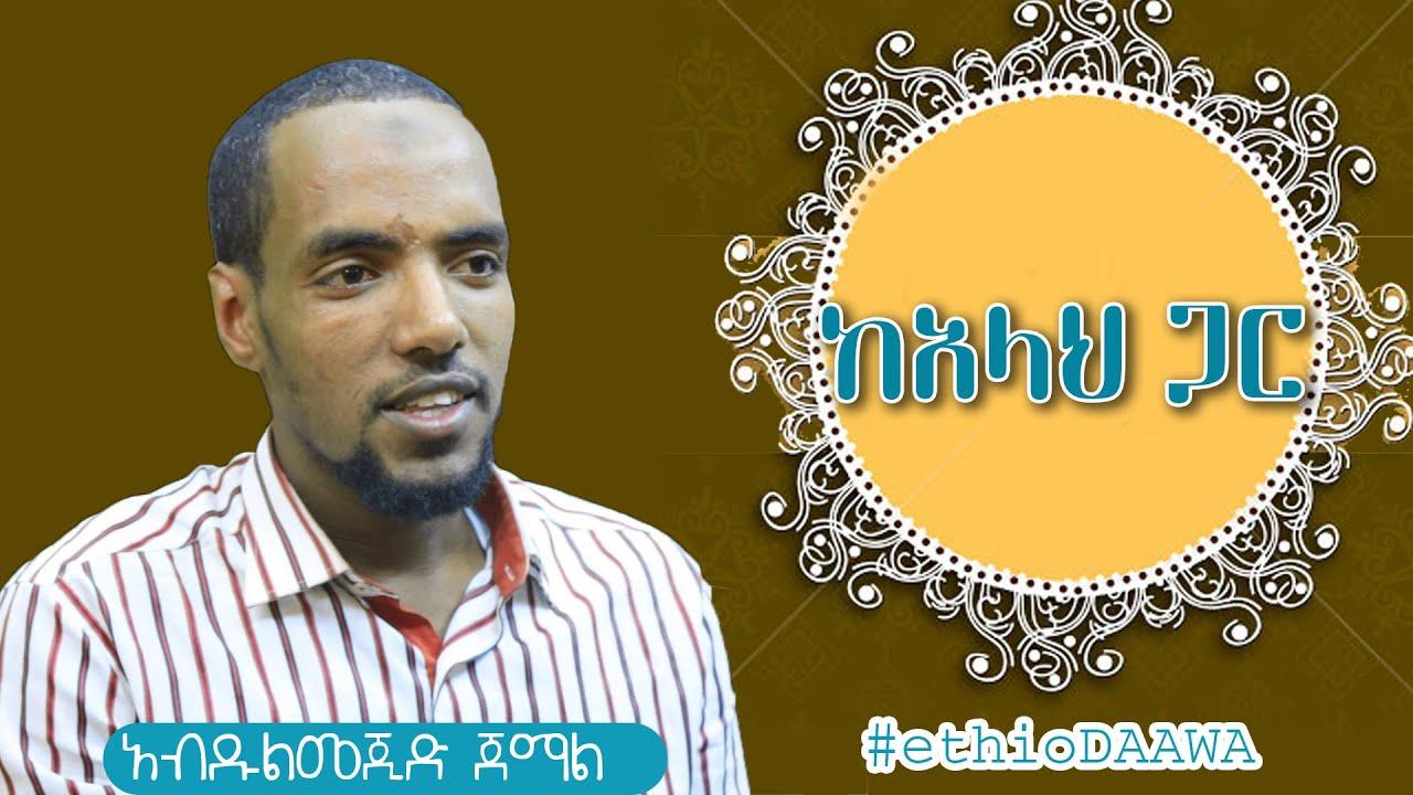 ከአላህ ጋር  ᴴᴰ | by Abdulmejid Jemal | #ethioDAAWA