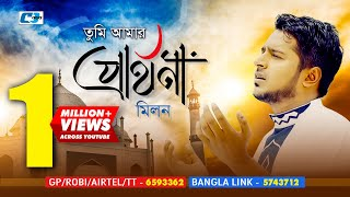 Tumi Amar Parthona | Milon | Islamic Gojol | Bangla New Music Video 2017 | FULL HD