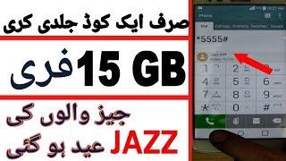 Mobilink Jazz Free Internet New code 2019 | jazz 15GB free internet new code Agya I HOWTOMAJID