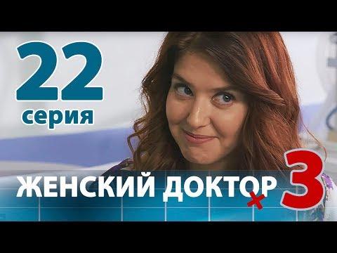 ЖЕНСКИЙ ДОКТОР - 3. Серия 22. Dr. Baby Dust 3. Episode 22