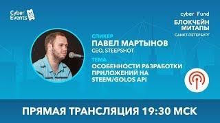 Особенности разработки приложений, использующих Steem/Golos API | Павел Мартынов (Live stream)