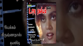 Ulavu Ragasiyam Tamil Movie