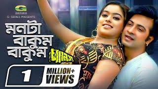 Monta Bakum Bakum | ft Shakib Khan & Sahara | by Andrew Kishor and Runa Laila  | Amar Challenge