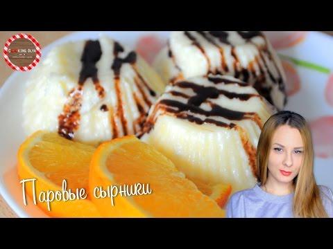 Сырники в пароварке (мультиварке) ★ Простые рецепты от CookingOlya
