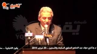 يقين | كلمة محمد الصاوي في ذكري مولد عبد المنعم الصاوي وعيد ميلاد الساقية الثاني عشر
