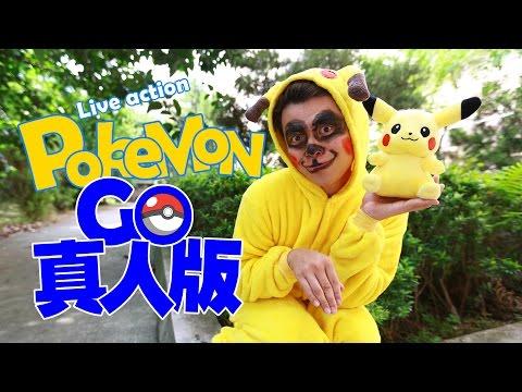 真人版神奇寶貝Pokemon Go! (蔡阿嘎 Taiwan Live Action)