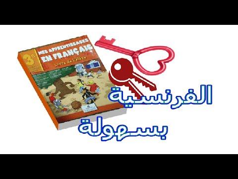 Lecon 3 Francais 3eme Annee Primaire Nouvelle Edition