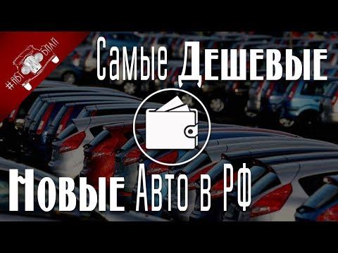 Самые Дешёвые Новые Автомобили в России в 2018 году