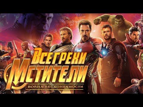 Все грехи и ляпы Мстители: Война бесконечности