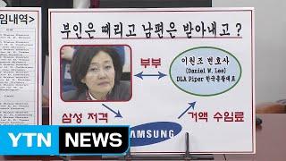 """한국당 """"박영선 남편 로펌, 삼성 사건 최대 수백억 수임"""" / YTN"""