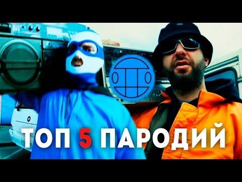 ГРИБЫ - ТАЕТ ЛЁД ТОП 5 ПАРОДИЙ