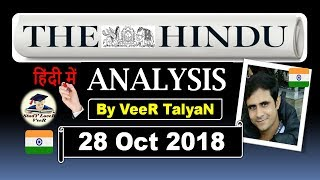 28 October 2018 - The Hindu Editorial News Paper Analysis - Science & Technology, Science Reporter