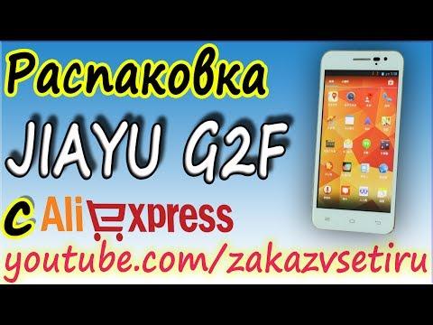 Распаковка китайского смартфона JiaYu G2F. 2200mAh. MT6582 с aliexpress