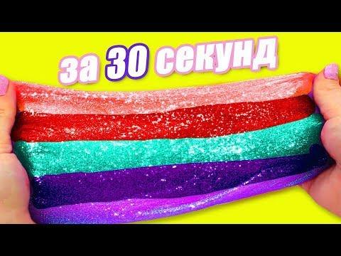 ТРИ ЛИЗУНА ИЗ ДВУХ ИНГРЕДИЕНТОВ / ЛИЗУН ЗА 30 СЕКУНД / ЛИЗУН БЕЗ ТЕТРАБОРАТА