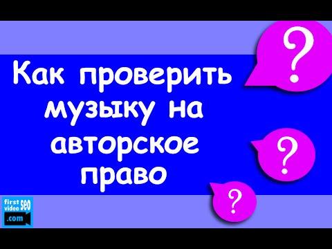 Видео как проверить авторские права