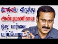 Social Activities Of Anbumani Ramadoss Apart From The Caste  Just A Glance