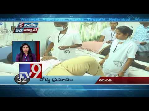 5 Cities 50 News || 31-03-2018 - TV9
