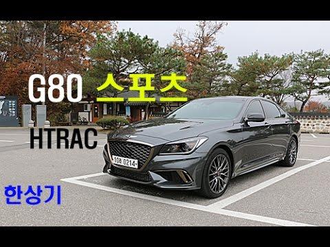 제네시스 G80 스포츠 HTRAC 시승기(Genesis G80 Sport Test drive) - 2016.11.10