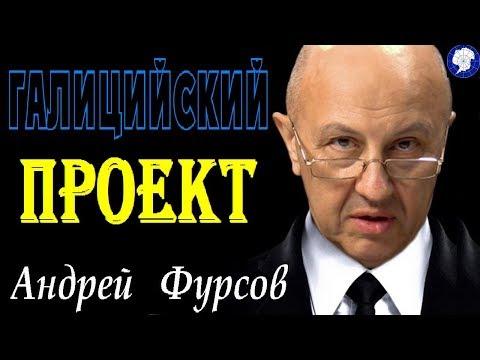 ГАЛИЦИЙСКИЙ ПРОЕКТ  - А.И.ФУРСОВ.