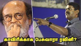 Seeman Speech – Kaaviri Melanmai Vaariyam