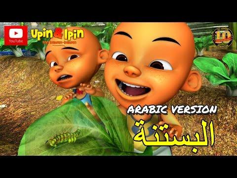 Upin & Ipin - البستنة (Arabic Version)