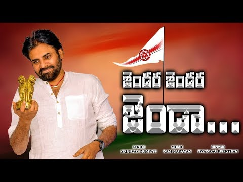 Pawan Kalyan's Jandara Janda Song | Janasena Songs | AP Janasena Party thumbnail