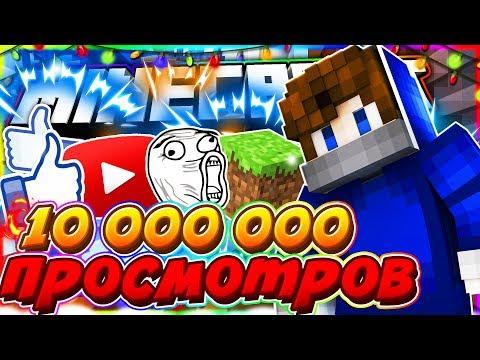 10 000 000 просмотров [DMS BED WARS Mini-Game Minecraft]