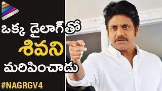 Nagarjuna RGV New Movie Dialogue | #NagRGV4 | Latest 2017 Telugu Movie | Telugu Filmnagar