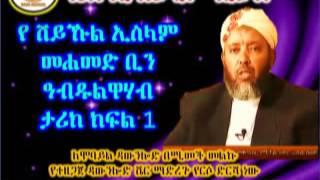 The  History Of Shek Muhammad bin Abdul-Wahhab Part 1 By Sh Ibrahim Siraj ( Amharic )