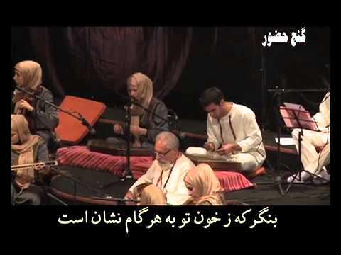 MohamadReza Lotfi Concert Hamnavazan e Sheyda Emrooz Na Aghazo Na Anjame Jahan Ast