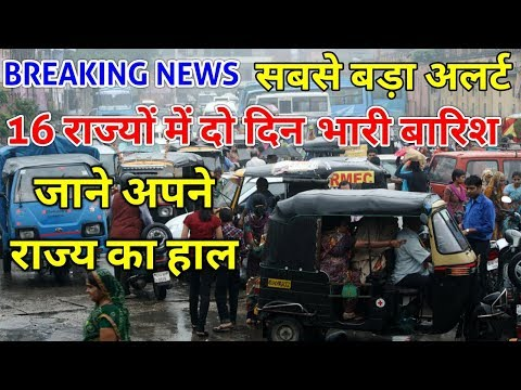 Latest Breaking News ! Weather Report India Today in Hindi | PM Modi Govt Weather News 2018