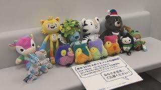 小学生投票でマスコット決定 東京五輪、8月に応募受け付け