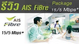 [Review] Ais Fibre อินเตอร์เน็ตความเร็วสูง 15/5Mbps*