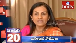CBI Issues Lookout Notice Against ICICI CEO Chanda Kochhar | Super 20 | hmtv