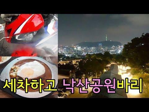 [모모TV] 나비 세차 /  양지왕돈까스함박스테이크 /  낙산공원 야경~ 소소한 바리바리