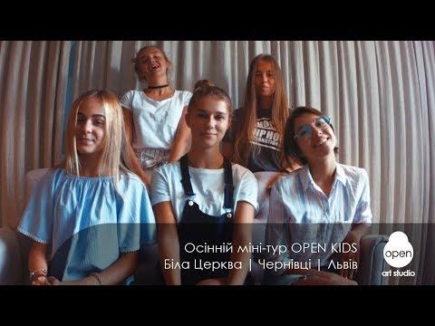 Осінній міні-тур OPEN KIDS | Біла Церква | Чернівці | Львів