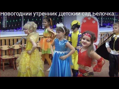Новогодний утренник. Детский сад Белочка. Группа Ромашка. Лесосибирск 29 декабря 2016