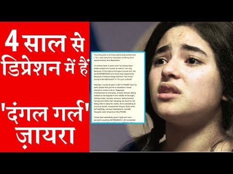 Dangal Girl Zaira Wasim Struggling With Deep Depression And Anxiety thumbnail