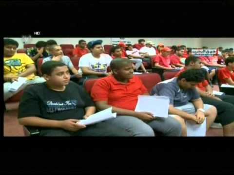 #Bahrain أهني في البحرين - انطلاق المعسكر الصيفي الأكاديمية الملكية للشرطة