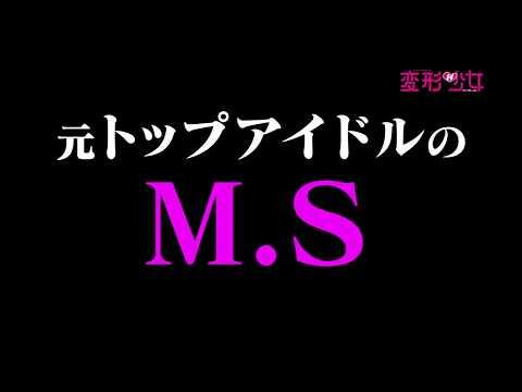 変形少女 #05 特報 / Henkei Shoujo #05 CM