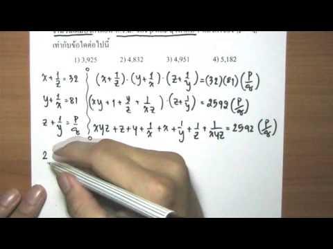เฉลยPAT1มีนา54จำนวนจริงข้อ4