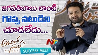 I Was Shocked by Looking at Jagapathi Babu Acting : Jr NTR | Aravinda Sametha Success Meet | NTV