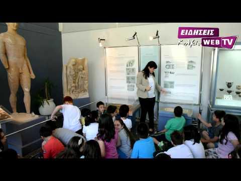 Το 2ο Δημοτικό Σχολείο Κιλκίς στο Αρχαιολογικό Μουσείο Κιλκίς - Eidisis.gr Web TV