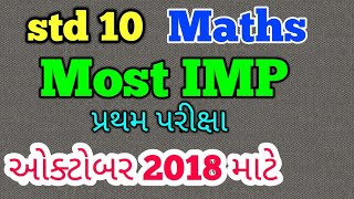 Std 10 Maths Most IMP Questions for First Exam October 2018   Std 10 maths imp for 2018 First exam