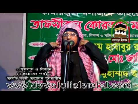 Islam & Scince Mufti Kazi Muhammed Ibrahim www dawatulislambd com 03 01 2015