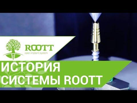 Видео о системе имплантации ROOTT