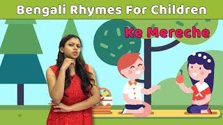 Ke Mereche Poem | Bangla Kids Songs | Learn To Sing Bengali Rhymes For Children | Baby Rhymes