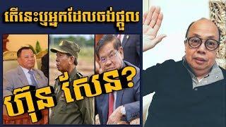 តើនេះឬជាអ្នកចង់ផ្ដួល ហ៊ុន សែន? _ James Sok talks about Hun Sen, Sor Keng, Tea Banh, Say Chhum