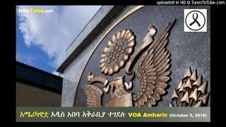 U.S. citizen killed in Ethiopia (አሜሪካዊቷ አዲስ አበባ አቅራቢያ ተገደሉ) - VOA (Oct. 5, 2016)
